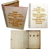 Ключница-книга большая с гравировкой 22.5см*17.5см
