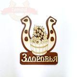 Табличка Для Бани подкова большая Здоровья! 23.5*17см