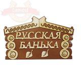 Табличка Для Бани Русская банька! 33*20см