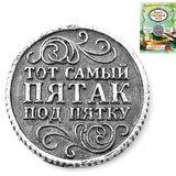 Фигура кошельковая металл Монета пятак под пятку