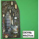 Панно Рыба муляж с держателем Ну за рыбалку (Окунь) 44*21 см