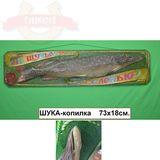 Панно Рыба муляж копилка По щучьему веленью (Щука) 73*18см