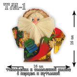 Домовой Тимофейка в соломенной шляпе с перцем и бутылкой 16*16 см