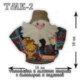 Домовой Тимофейка в льняном колпаке с самоваром и подковой 16*16 см