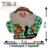 Домовой Тимофейка в соломенной шляпе с самоваром и подковой 16*16 см