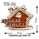 Табличка Для Бани (русская банька 2) в вакуумной упаковке см