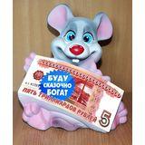 Копилка мышка «Буду сказочно богат» 21 см. (керамика)