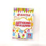Карточная игра Фанты Детский праздник 7*11*4 см