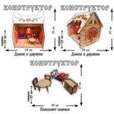 Модель в сборе Домик в деревне в вакуумной упаковке