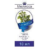 Эф. масло 100% Мелисса, 10мл.